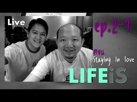 LIFEis โดย Boyd Kosiyabong EP.2 /1 | staying in love
