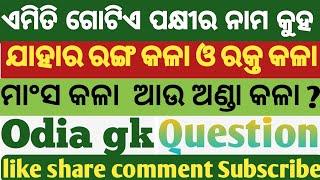 Odia general knowledge   odia gk video   odia gk 2020    odia quiz   question and answers  