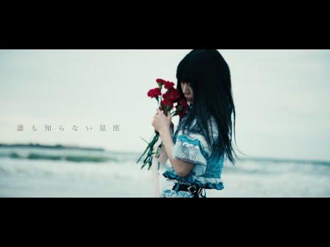破滅ロマンス 『誰も知らない星座』 Music Video
