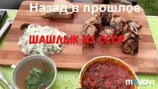 Шашлык советский/ шашлык как в СССР
