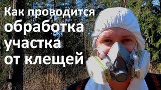 видео Обработка участка от клещей и комаров
