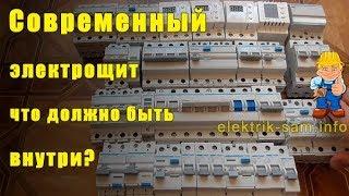 Современный электрощит - что должно быть внутри?