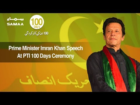 Prime Minister Imran Khan Full Speech At PTI 100 Days Ceremony | SAMAA TV