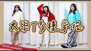 大學t多種穿搭、cha la品牌大尺碼衣服實測! @閃亮胖時代
