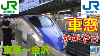 【新幹線アナウンス】北陸新幹線かがやきE7系 東京~金沢
