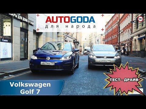 """Тест драйв - Volkswagen Golf 7.  """"AUTOGODA для народа"""", новый герой обзора Фольксваген Гольф 7"""