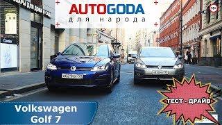 Тест драйв - Volkswagen Golf 7.  AUTOGODA для народа, новый герой обзора Фольксваген Гольф 7