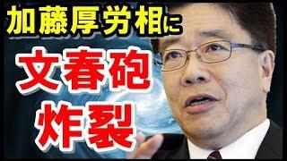 【文春砲】加藤勝信厚労相に約2400億円の負債を抱えて事実上倒産した「...