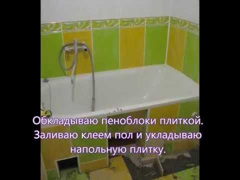 Недорогой ремонт ванной и туалета не профессионалом и с нуля