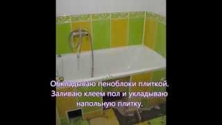 Недорогой ремонт ванной и туалета не профессионалом и с нуля(С чего начать ремонт. С чего начать, во сколько он обойдется? Как можно самому поменять трубы в ванной и туал..., 2014-10-19T18:31:25.000Z)