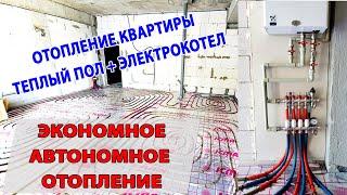 ЭКОНОМНОЕ АВТОНОМНОЕ ОТОПЛЕНИЕ ТЕПЛЫМИ ПОЛАМИ | Отопление квартиры на базе электрокотла ТЕНКО