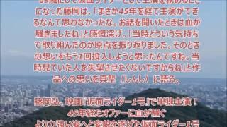 藤岡弘、映画『仮面ライダー1号』で単独主演!45年経たオファーに血が騒...