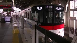 山陽6000系6005F普通姫路行 阪急神戸三宮発車
