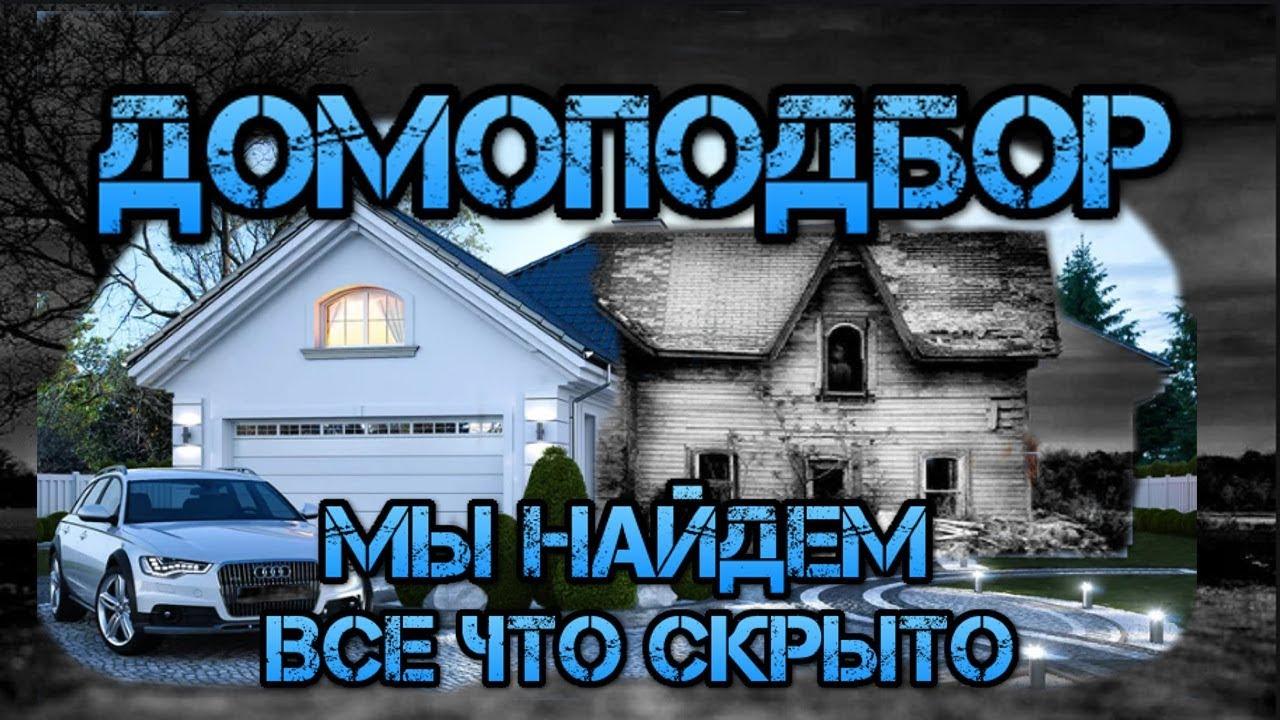 какой дом выбрать при покупке, экспертиза дома, домоподбор №1, хороший дом