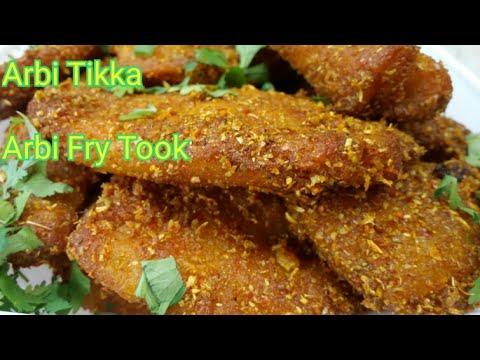 Arbi Tuk Recipe In Hindi | Crispy Masala Took | Sindhi Cuisine Recipe | Authentic Sindhi Recipe
