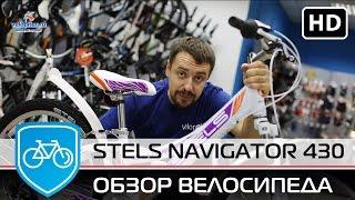 Обзор велосипеда Stels Navigator 430 2015 | 2016(Подростковый велосипеда Stels Navigator 430 2015 подробнее ..., 2014-12-09T16:12:32.000Z)
