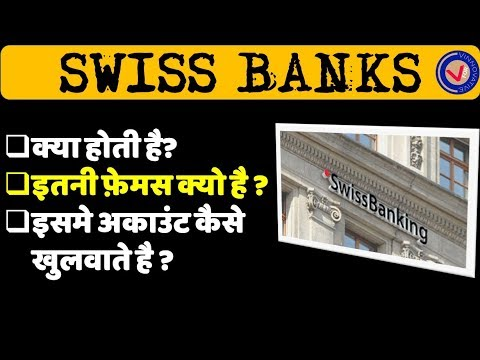 What is Swiss Bank? How Swiss Bank Accounts Work? Why are Swiss Banks Famous? V For Vinnovative