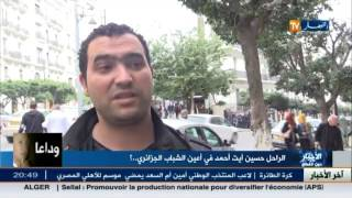 الراحل حسين ايت احمد في اعين الشباب الجزائر ..؟