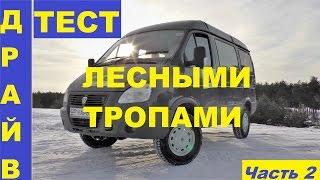 Тест Драйв ГАЗ Соболь 4х4.