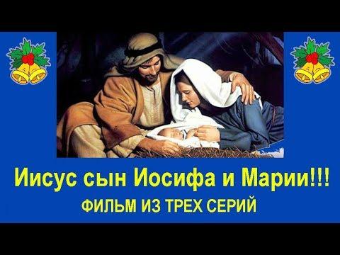 """Фильм """"Иисус сын Иосифа и Марии"""" (3 серии – Фильм Христианский)"""