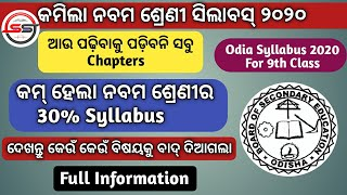 9th Class New Syllabus | 30 Percent Reduction Of Syllabus in Odisha | BSE ODISHA 9th Class Syllabus