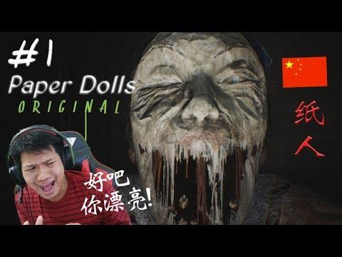 GAME HORROR CHINA TERSERAM!!! 纸人 Paper Dolls Part 1 (Vampir Cina Sekarang Bisa Terbang!!)