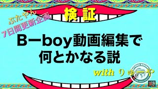 B-boy、動画編集でどうにかなる説【ぶたやん1週間毎日投稿】 とびとら ブレイキン ブレイクダンス bboy Breakdance