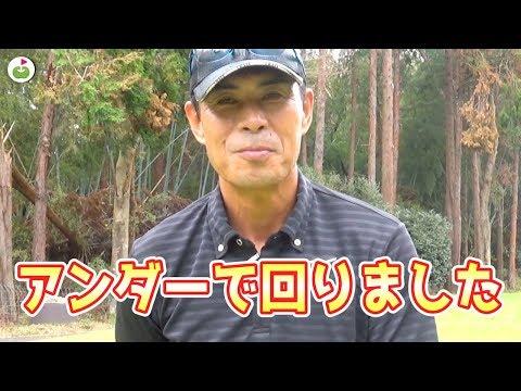 ゴルフが簡単に見えるのはきのせいでしょうか?【伝説のプロ野球選手とラウンド #4】