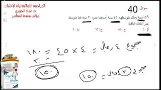 المحاضرة ١ من المراجعة النهائية قبل الاختبار الورقي