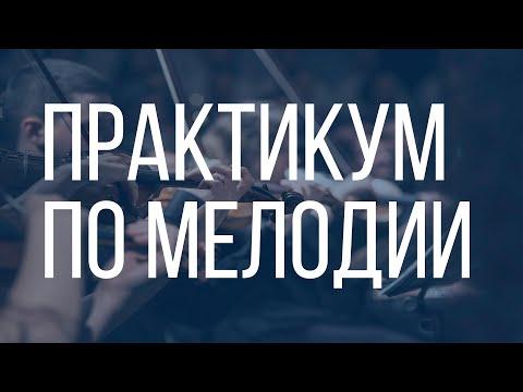 Практикум по мелодике: как научиться писать мелодии в любом стиле музыки