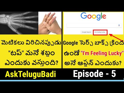 AskTeluguBadi Episode-5 | Telugu Badi Latest Episode | Most Intelligent Questions And Answers |