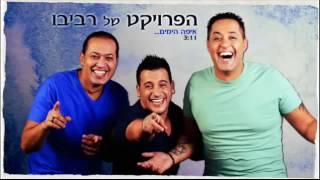اغاني عبري بتجنن