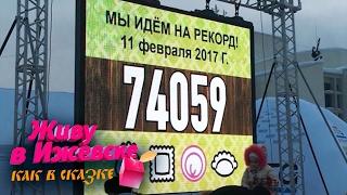 Живу в Ижевске 13.02.2017 (13 февраля 2017)