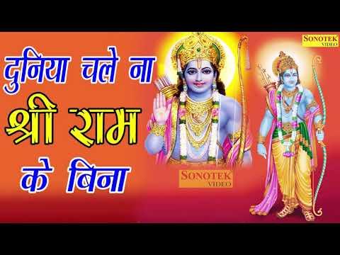 दुनिया चले ना श्री राम के बिना   Duniya Chale Na Shri Ram Ke Bina   Rakesh Kala   Vandana Bhardwaj