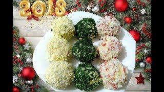Праздничная закуска Сырные шарики