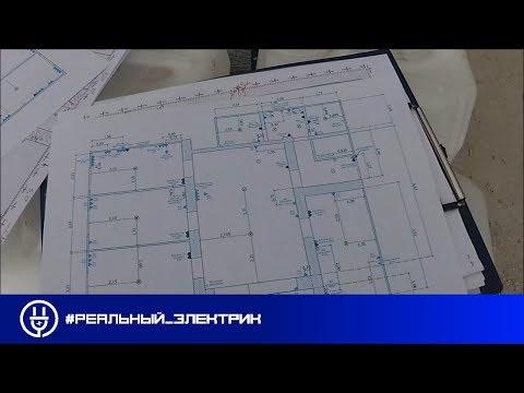 Монтаж и замена электрики в квартире, с чего начинается? #Реальный_электрик