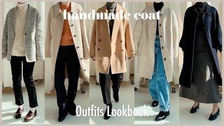 겨울 아우터 패션 코디❄️ 핸드메이드 코트&자켓…