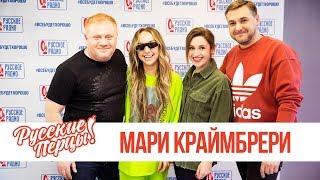 Мари Краймбрери в Утреннем шоу «Русские Перцы» / Мари о своём псевдониме, талантах и отношениях