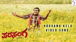 Parasanga Hoovanu KeluHoovanu Kelu | Song | Mithra, Akshata | New Kannada Movie 2018