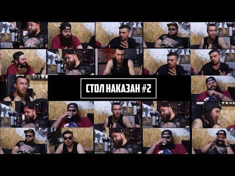 Стол Наказан #2 - Б-52,  Леонардо ДиКаприо, Пистолет Макарова