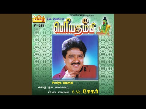 Periya Thambi Part - 01