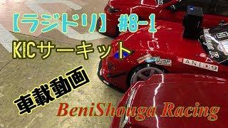 【ラジドリ】#8-1 土曜の夜KICサーキット 車載動画~前編~ thumbnail