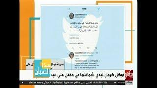 هذا الصباح | توكل كرمان تبدي شماتتها في مقتل علي عبد الله صالح
