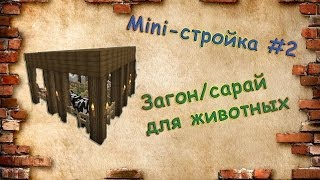 Mini-стройка #2. Загон для животных(сарай).(Второй выпуск mini-стройки. В данном видео показано как построить загон..., 2014-06-10T10:36:30.000Z)