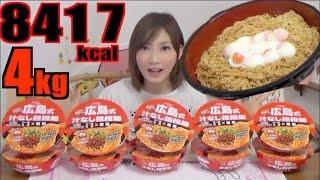 【MUKBANG】 10 Spicy Sapporo Ichiban Hiroshima Style Tantanmen + 1.5Kg Rice 4Kg 8417kcal[CC Available]