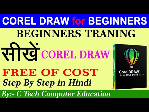 Coreldraw Episode 01 | Corel for Beginners ( हिंदी ) | Corel Tutorials By C Tech Computer Education
