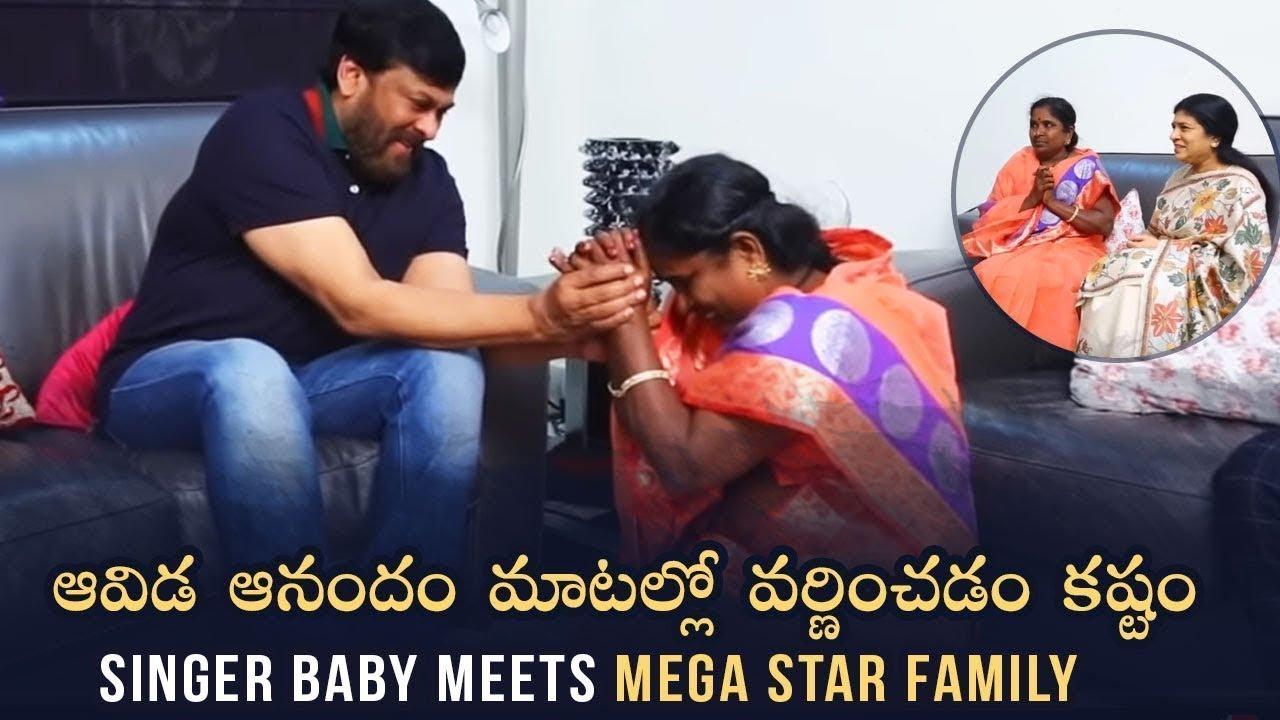 ఎమోషనల్ అయిన బేబీ || Megastar Chiranjeevi Appreciates village Singer Baby || Telugu Trending