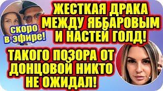Дом 2 Свежие Новости ♡ 25 ноября 2019. Эфир (25.11.2019).