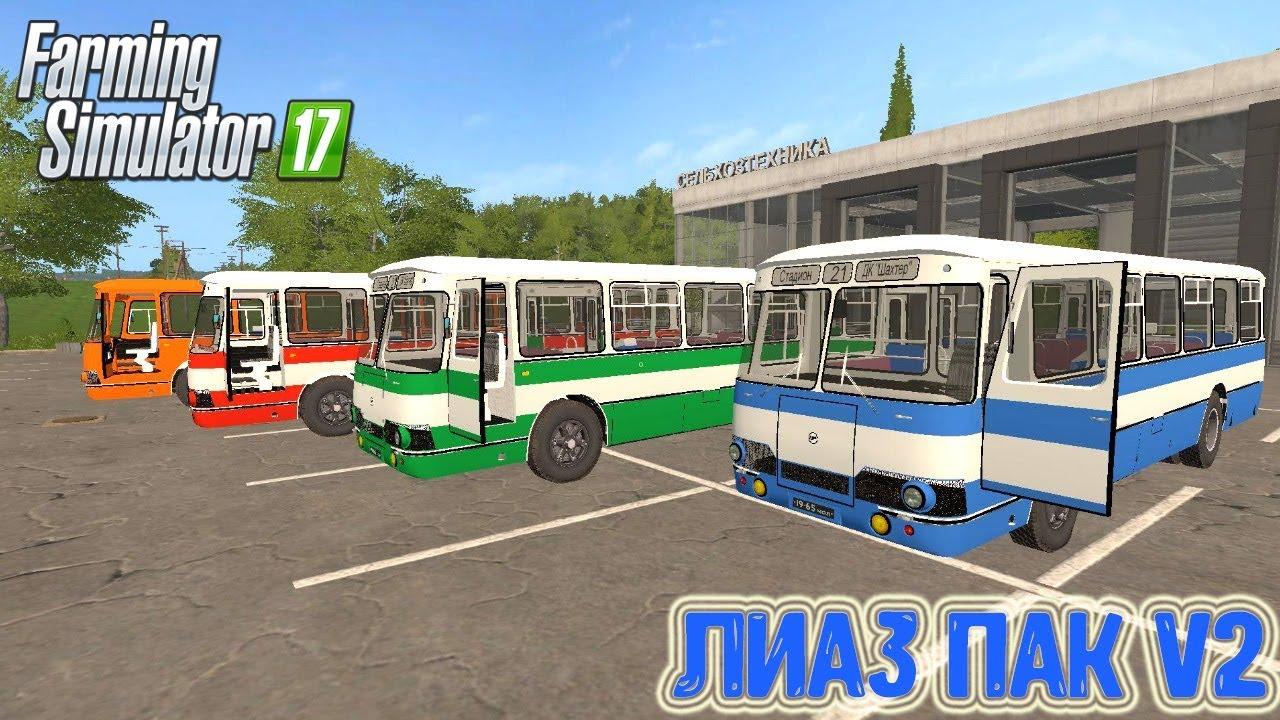 Скачать мод автобуса лиаз 677