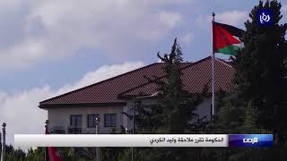 الحكومة تخاطب الانتربول لاسترداد المحكوم عليه وليد الكردي تحقيقا لسيادة القانون - (29-8-2017)